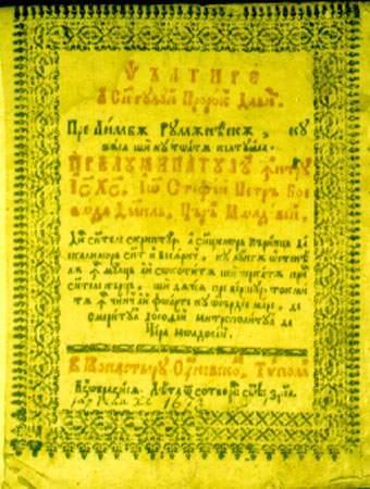 Ziua Internațională a Poeziei. Cine a fost primul poet din istoria omenirii și ce a scris
